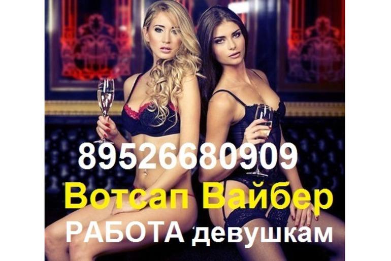 Работа девушкам ДЕВСТВЕННИЦАМ 89526680909 Вотсап веб модель кино для взрослых эскорт танцовщица Спб